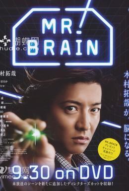 Постер фильма Мистер Мозг (2009)