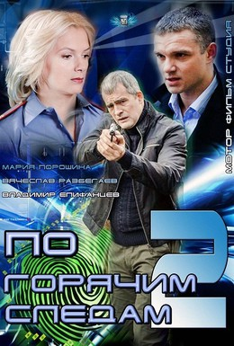 Постер фильма По горячим следам 2 (2012)