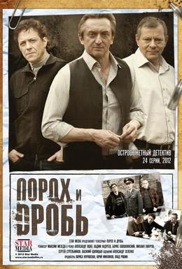 Постер фильма Порох и дробь (2012)