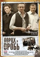 Порох и дробь (2012)