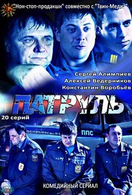 Постер фильма Патруль. Васильевский остров (2012)