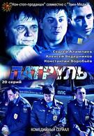 Патруль. Васильевский остров (2012)