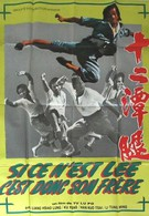 12 ударов (1979)