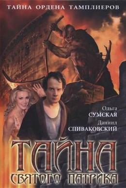 Постер фильма Тайна Святого Патрика (2006)