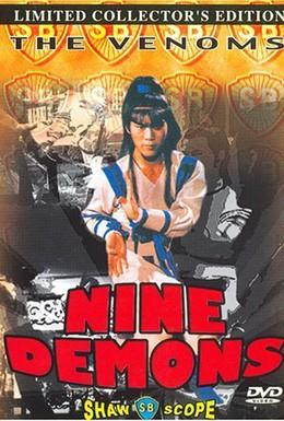 Постер фильма Девять демонов (1984)