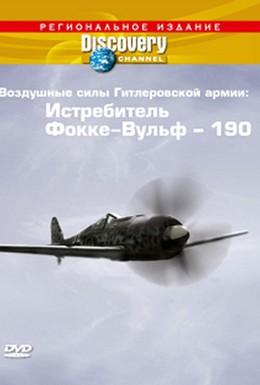 Постер фильма Воздушные силы Гитлеровской армии: Истребитель Фокке-Вульф – 190 (1992)