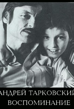 Постер фильма Андрей Тарковский. Воспоминание (1996)