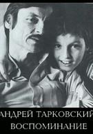 Андрей Тарковский. Воспоминание (1996)