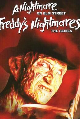 Постер фильма Кошмары Фредди (1988)