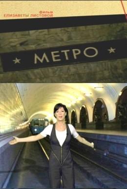 Постер фильма Советская империя. Метро (2009)