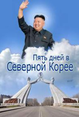 Постер фильма Пять дней в Северной Корее (2013)