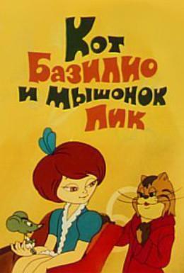 Постер фильма Кот Базилио и мышонок Пик (1974)