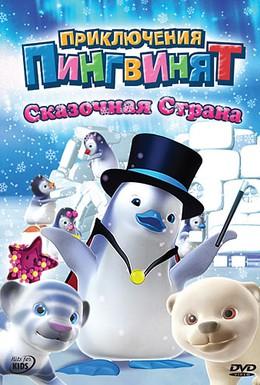 Постер фильма Приключения пингвинят (2004)