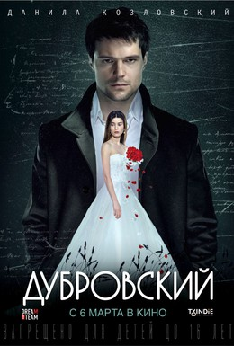Постер фильма Дубровский (2014)