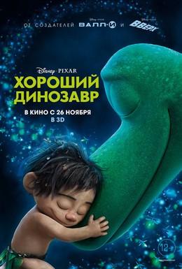 Постер фильма Хороший динозавр (2015)