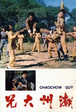 Постер фильма Парень из Чаочжоу (1973)