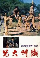 Парень из Чаочжоу (1973)
