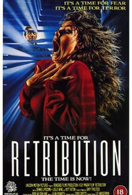 Постер фильма Возмездие (1987)