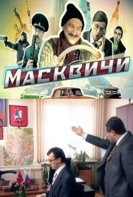 Постер фильма Масквичи (2010)