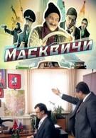 Масквичи (2010)