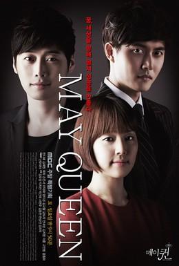 Постер фильма Королева мая (2012)