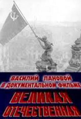 Постер фильма Великая Отечественная (2006)