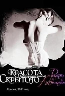 Постер фильма Красота скрытого (2011)