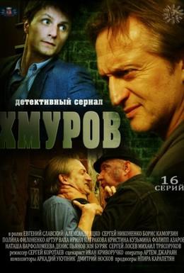 Постер фильма Хмуров (2012)