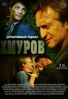 Хмуров (2012)