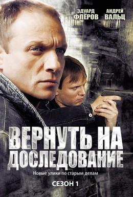 Постер фильма Вернуть на доследование (2008)