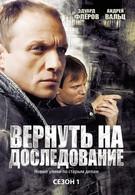 Вернуть на доследование (2008)