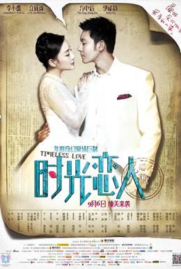 Постер фильма Вечная любовь (2013)