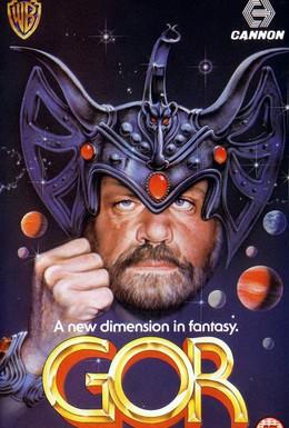 Постер фильма Гор (1987)
