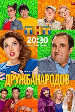 Постер фильма Дружба народов (2013)