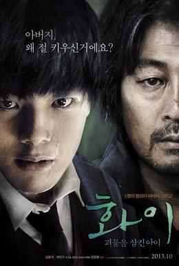 Постер фильма Хва-Йи (2013)