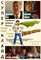 Супер Клайд (2013)