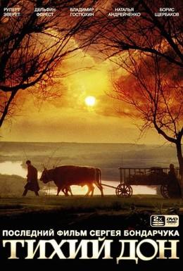 Постер фильма Тихий Дон (1992)