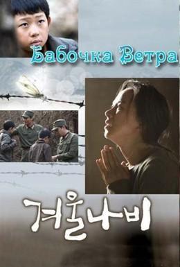 Постер фильма Бабочка ветра (2011)