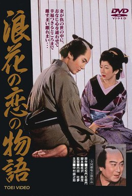 Постер фильма История любви Тикамацу в Осаке (1959)