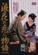 История любви Тикамацу в Осаке (1959)