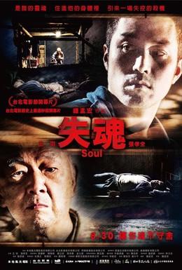 Постер фильма Душа (2013)