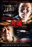 Душа (2013)