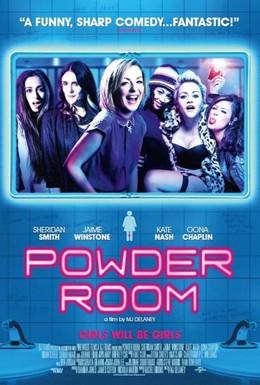 Постер фильма Дамская комната (2013)
