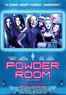 Дамская комната (2013)