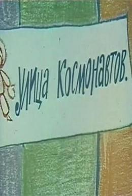 Постер фильма Улица космонавтов (1963)