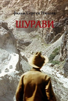 Постер фильма Шурави (1988)