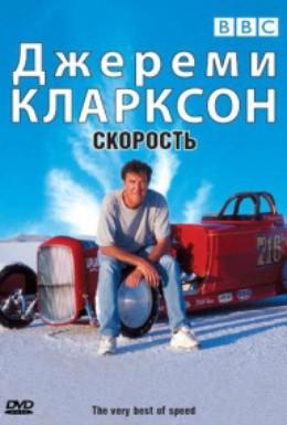 Постер фильма Джереми Кларксон - Скорость  (2001)