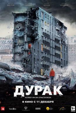 Постер фильма Дурак (2014)