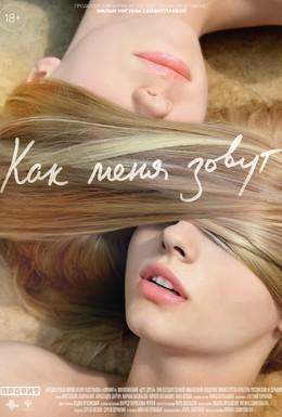 Постер фильма Как меня зовут (2014)
