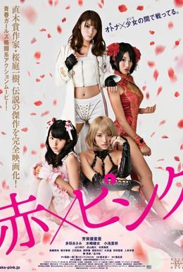 Постер фильма Красный и розовый (2014)